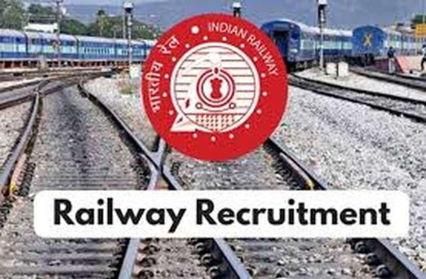 इस ठग से रहे सावधान: रेलवे में नौकरी दिलाने के नाम पर वसूल रहा लोगों से लाखों रुपए