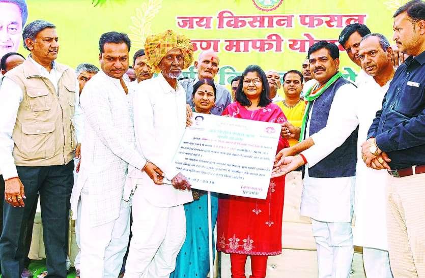 जय किसान फसल ऋण माफी योजना: ताल में साढ़े आठ हजार किसानों को मिला 29 करोड़ 84 लाख