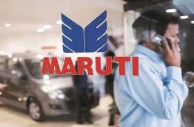 एक महीने में इतनी घटी देश की सबसे बड़ी कार कंपनी मारुति सुजुकी की बिक्री