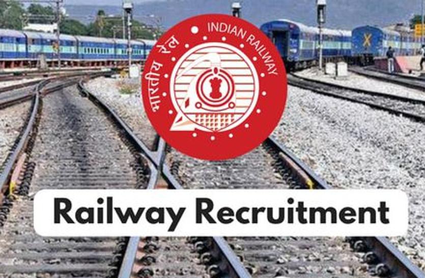 रेलवे में नौकरियां...तुरन्त भरें ऑनलाइन फार्म, भरे जाएंगे 24 हजार पद