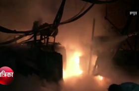Video: पेपर मिल के ट्रांसफार्मर रूम में लगी भयंकर आग