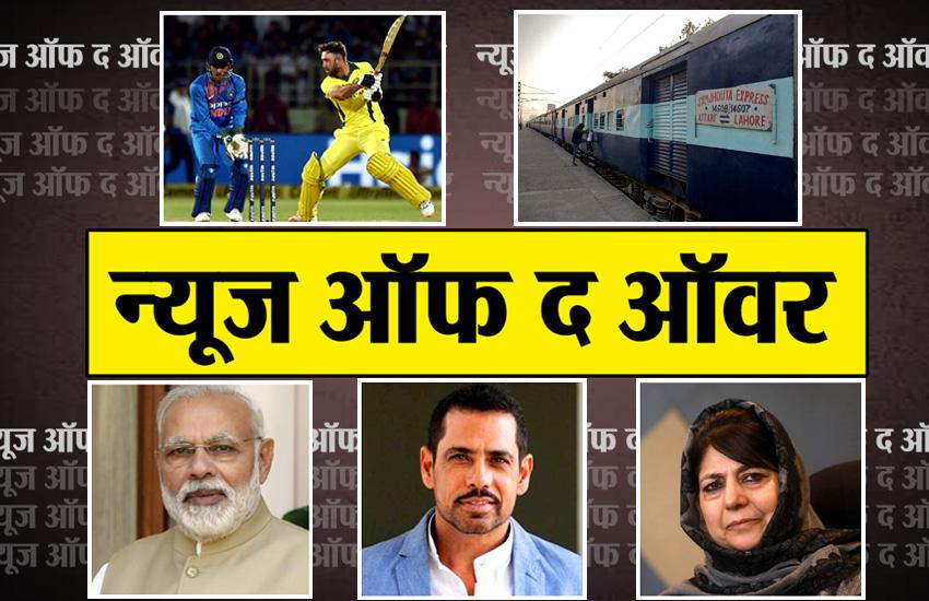 NEWS OF THE HOUR: भारत-आस्ट्रेलिया के बीच खेले जा रहे वन डे मैन से लेकर समझौता एक्सप्रेस सेवाएं बहाल करने तक 5 बड़ी ख़बरें