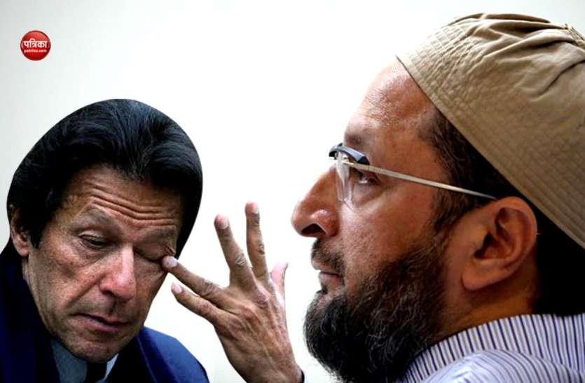 इमरान खान को असदुद्दीन ओवैसी ने लताड़ा, कहा- एटम बम की बात मत करो, हमारे पास भी है