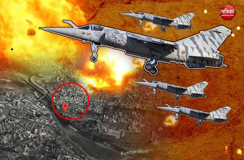 मिल गया सबूतः राडार की तस्वीरों से चला पता, बालाकोट में जैश मदरसे की चार इमारतों में किया धमाका