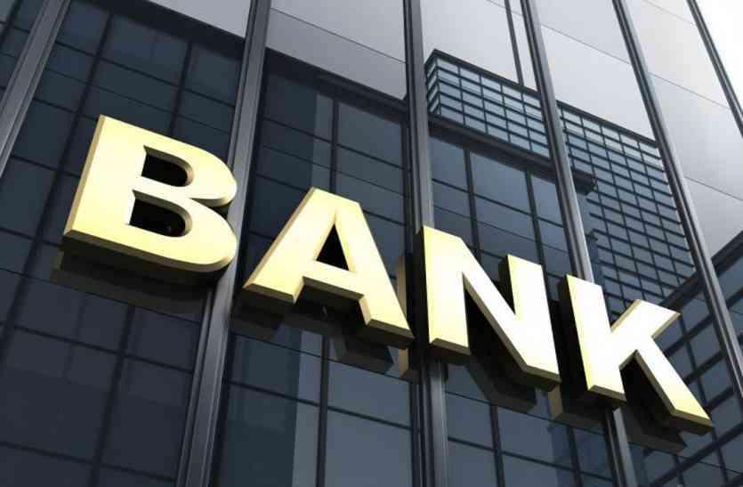 शहर त्रस्त, उदयपुर में बैंकों की मनमानी, नहीं कर रहे यह काम, लोग परेशान...