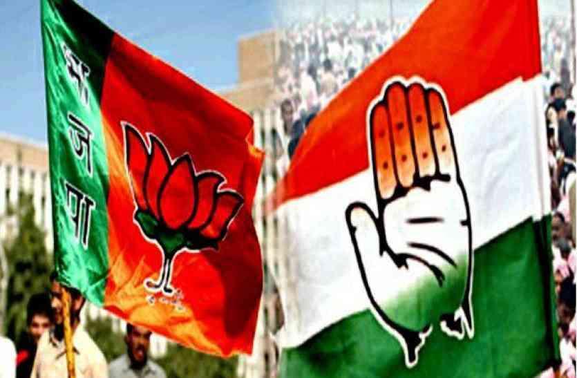 किन चेहरों पर भाजपा और कांग्रेस लगाएगी जीत की बाजी, दोवदारी से पहले उठा पटक जारी