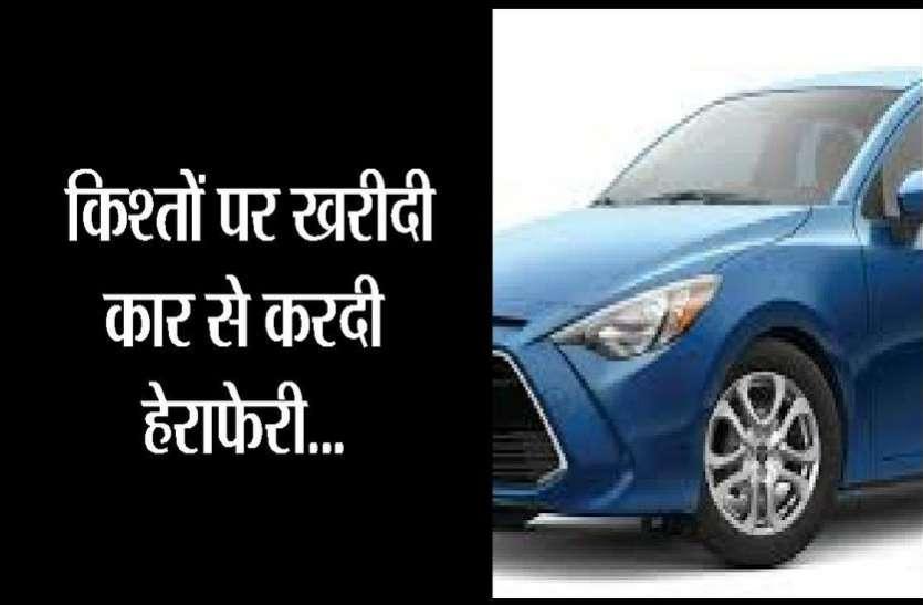 लोन लेकर खरीदते थे कार, बिना किश्त चुकाए कमाए लाखों रुपए..मामला खुला तो पुलिस भी चौंक गई...