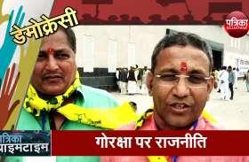 राजस्थान में गोरक्षा के नाम पर हो रही राजनीति को लेकर जनता ने दी ये अलग राय, video