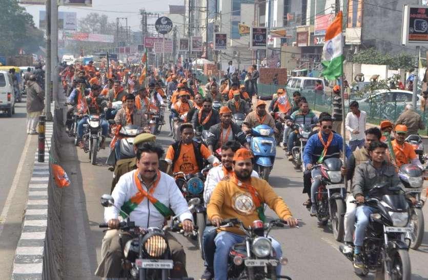 तस्वीरों में देखिए भाजपा की विजय संकल्प बाइक रैली