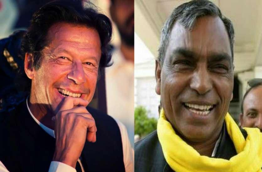 BJP से नाराज रही पार्टी के मुखिया ने की इमरान खान की तारीफ, कहा शुक्रिया