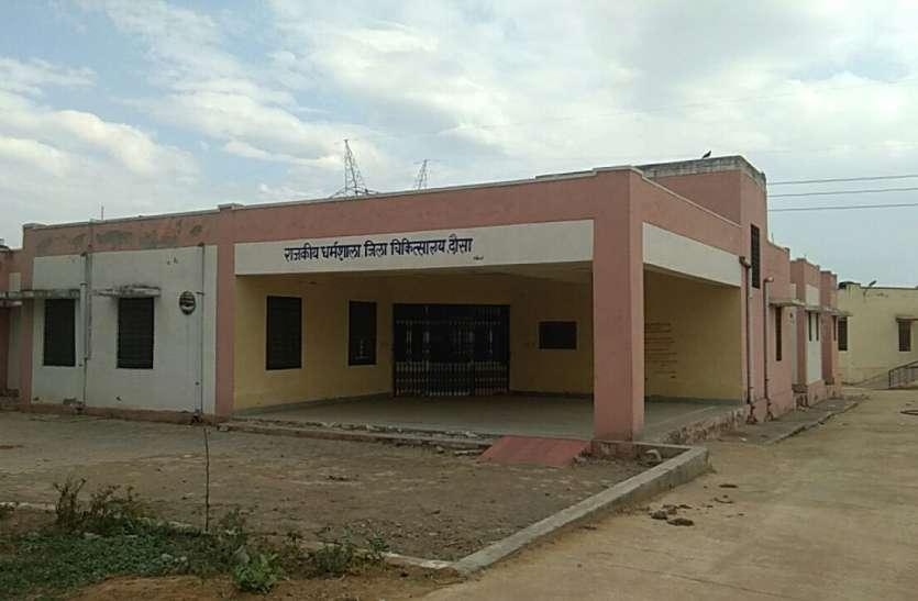 दौसा जिला चिकित्सालय में कई माह से धूल फांक रही राजकीय धर्मशाला
