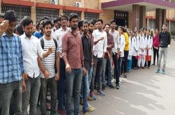 राजस्थान  के इस मेडिकल कॉलेज के विद्यार्थियों ने किया शिक्षकों के खिलाफ प्रदर्शन
