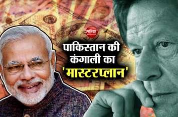 भारत की इस चाल से पाकिस्तान को लगेगी गंभीर आर्थिक चोट, पूरी तरह कंगाल हो जाएगा पड़ोसी मुल्क