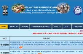 RRB Railway Group D Result 2019 घोषित, ऐसे करें चैक