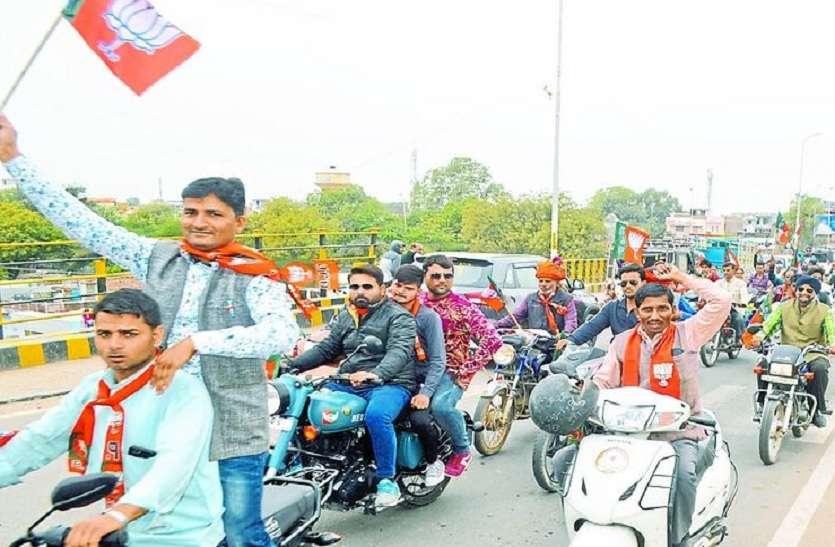 भाजपा कार्यकर्ताओं ने निकाली बाइक रैली