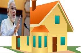 मकान बनाने में राशि कम पड़ रही, तो अटक रहे पीएम आवास
