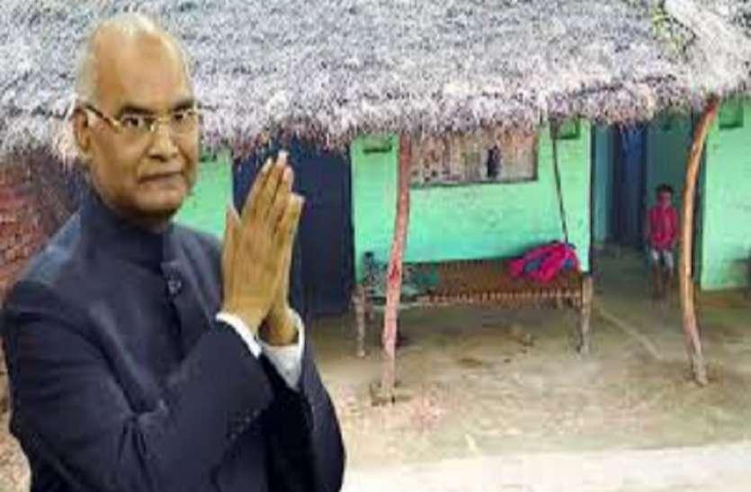 अब राष्ट्रपति का गांव परौंख बनेगा मॉडल गांव, शासन से मिली मंजूरी, इस तरह बदलेगी सूरत