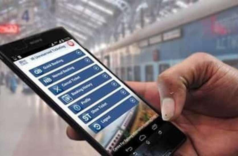 आईपे एप से टिकट निरस्त कराई तो २४ घंटे में मिलेगा रिफंड