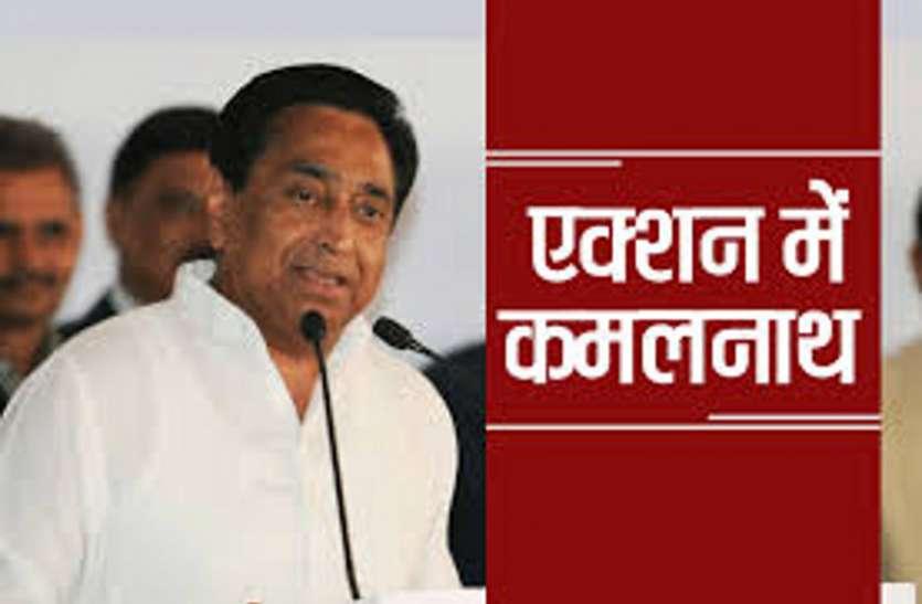 सीएम कमलनाथ की टीम ने रीवा नगर निगम का पकड़ा बड़ा भ्रष्टाचार, मेयर साहित कई अफसर संदेह के दायरे में