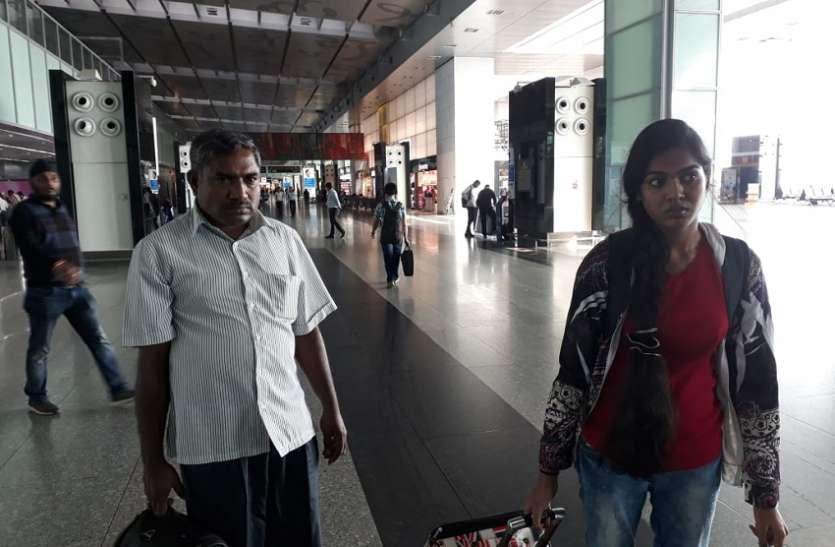 हवाई अड्डा: सोना के साथ बाप-बेटी कस्टम्स की गिरफ्त में