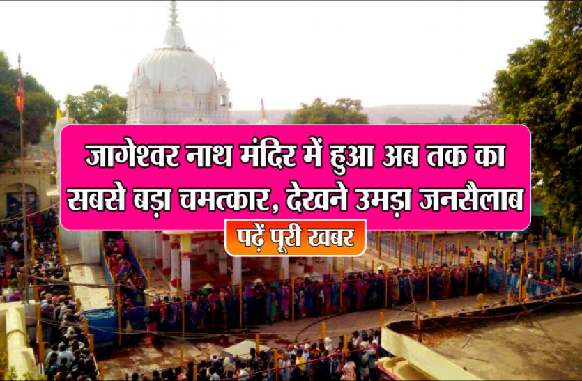 2019 MahaShivRatri : बांदकपुर के महादेव के 6 चमत्कार, जानिए कितने दयालु है आपके जागेश्वरनाथ