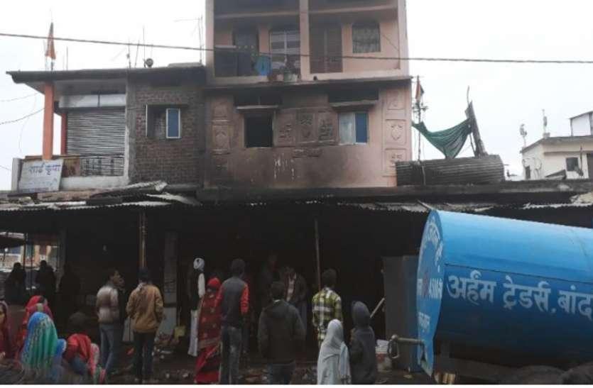 VIDEO मकान में लगी आग, फ्रिज और सिलेंडर भी फटे