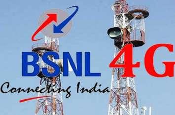 BSNL ने 4G सर्विस की शुरुआत, मुफ्त में मिल रहा 2GB डाटा