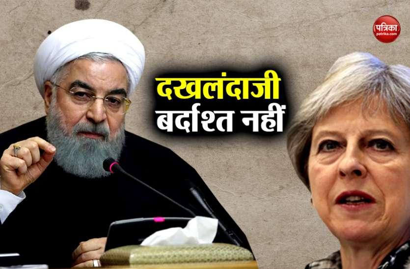 ईरान ने ब्रिटेन से जताया सख्त ऐतराज, हिजबुल्लाह को ब्लैकलिस्ट करना क्षेत्रीय मामलों में दखलंदाजी
