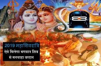 2019 महाशिवरात्रि: भगवान शिव को किस वरदान के लिए कौन सा फूल चढ़ाएं, साथ ही जाने भगवान शिव की अनूठी स्तुति....