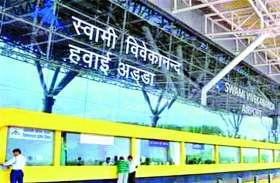 एयरपोर्ट में सुरक्षा और कड़ी: बम डिस्पोजल यूनिट और डॉग स्क्वॉड भी अलर्ट