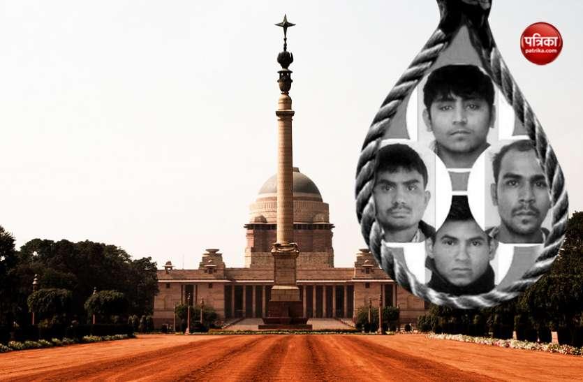 निर्भया के दोषियों को जल्द से जल्द दी जाए फांसी, दिल्ली महिला आयोग ने राष्ट्रपति से लगाई गुहार