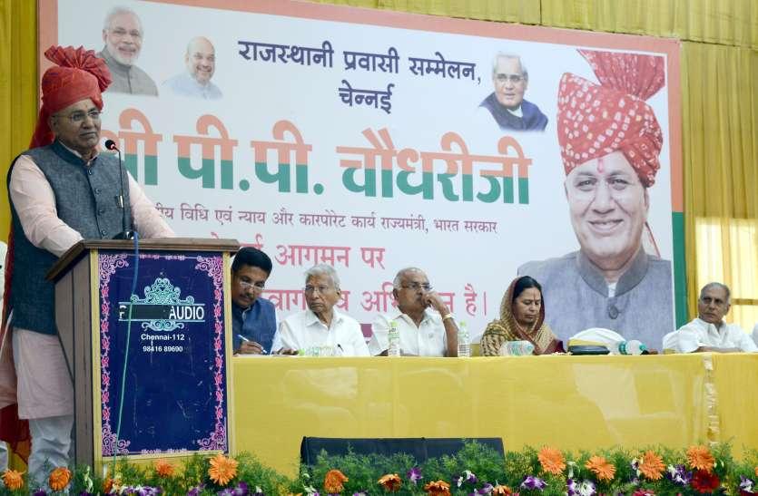 केन्द्रीय मंत्री पीपी चौधरी ने चैन्नई में प्रवासियों से ये किया आह्वान