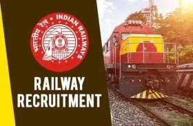 Railway Recruitment 2019: रेलवे में 30 हजार पदों पर बंपर भर्ती, आज ही करें आवेदन