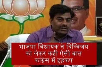 भाजपा विधायक ने पूर्व सीएम दिग्विजय सिंह  को लेकर कही ऐसी बात कांग्रेस में हड़कप!