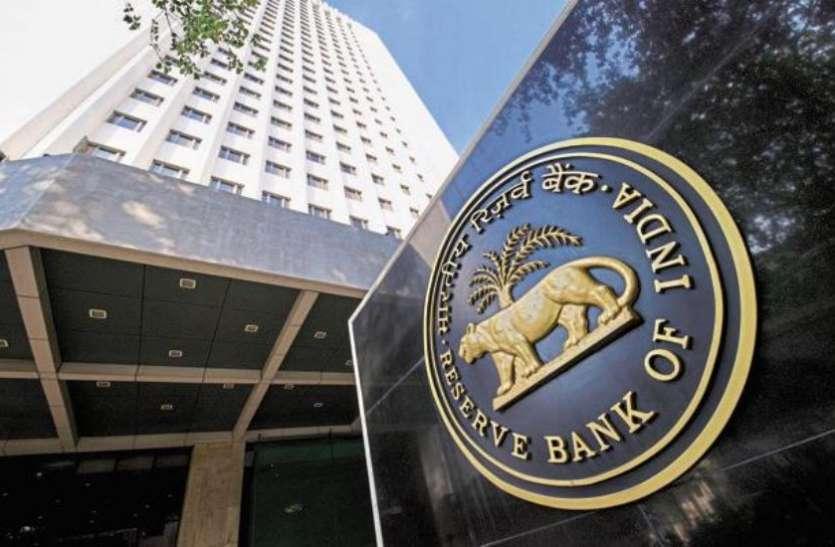 देश के इन चार बड़े बैंकों पर RBI ने कसा शिकंजा, लगाया 7 करोड़ रुपए का जुर्माना