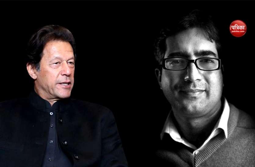 पूर्व IAS शाह फैसल बोले- नोबेल शांति पुरस्कार के हकदार हैं पाक पीएम इमरान खान