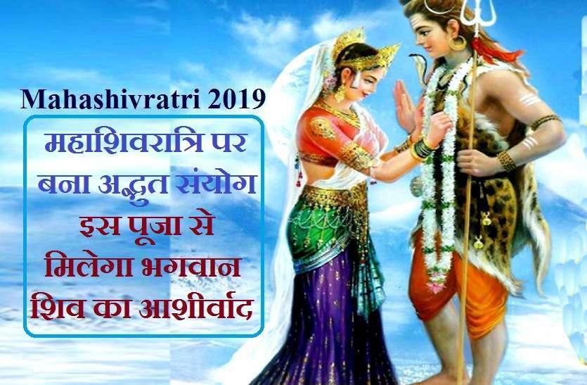 Shivratri Special: विवाह में बाधा तो कर दो शिवपार्वती का गठजोड़, हो जाएगा आपका भी गठबंधन...