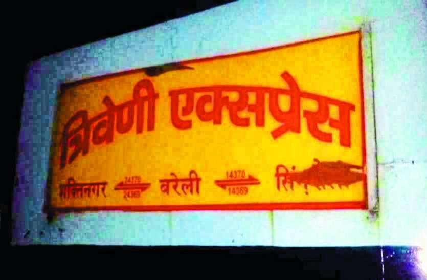 त्रिवेणी एक्सप्रेस का बदला नंबर, टनकपुर तक बढ़ा फेरा