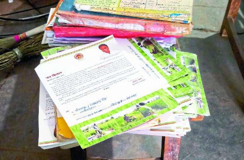 बिजली कंपनी कार्यालय में धूल खा रहे इंदिरा किसान ज्योति योजना के प्रमाण पत्र