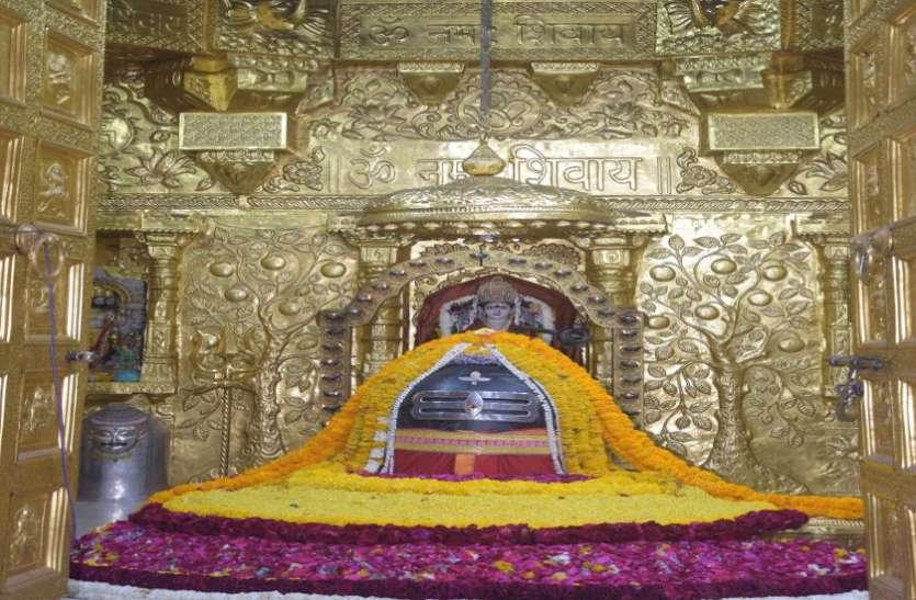 महाशिवरात्रि आज, दो दिन खुला रहेगा सोमनाथ मंदिर