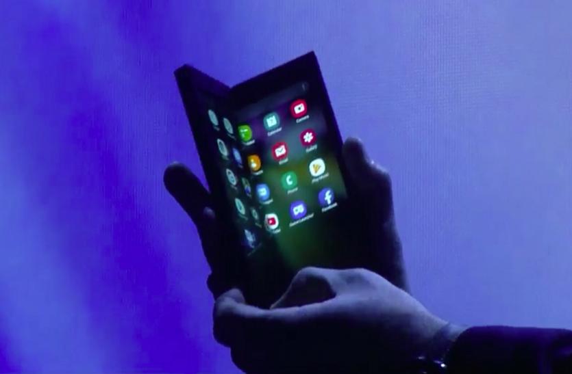 सैमसंग दे सकती है एप्पल व गूगल को फोल्डेबल डिस्प्ले की तकनीक, दिया प्रस्ताव
