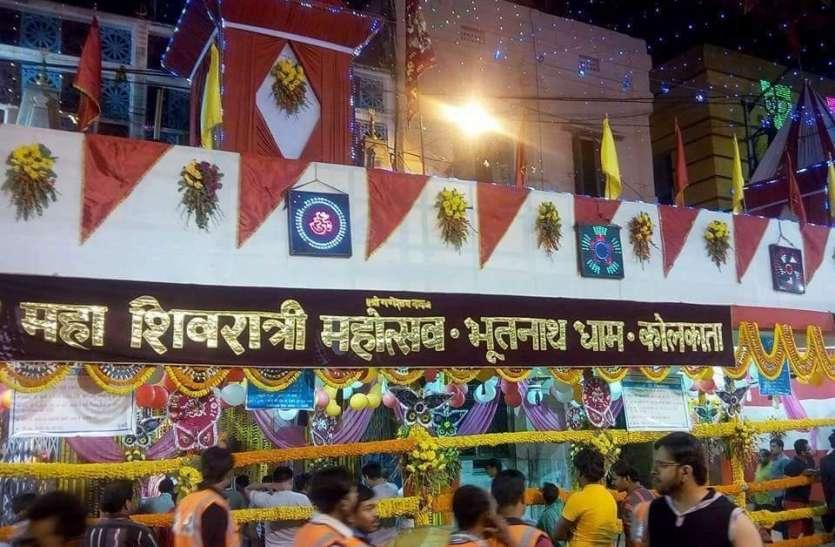 महाशिवरात्रि आज : भक्तों के लिए रात 12 बजे से खुला भूतनाथ मंदिर का कपाट