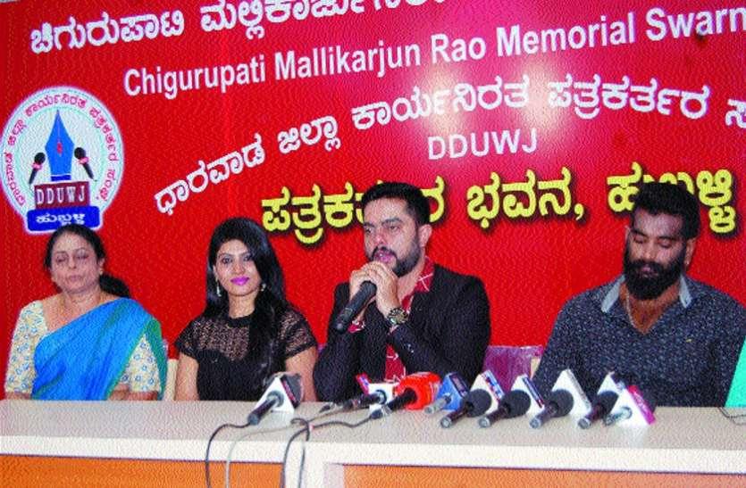 अपराध पर केंद्रित है कन्नड़ फिल्म सार्वजनिकरल्ली विनंती