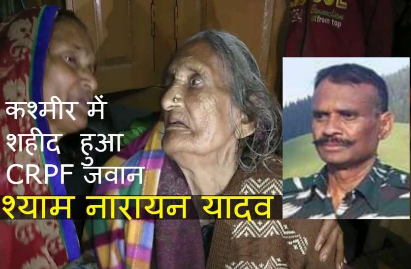 कश्मीर में फिर शहीद हुआ CRPF जवान, गुस्से में बेटे और भाई, मां बोली PM मोदी को बुलाओ