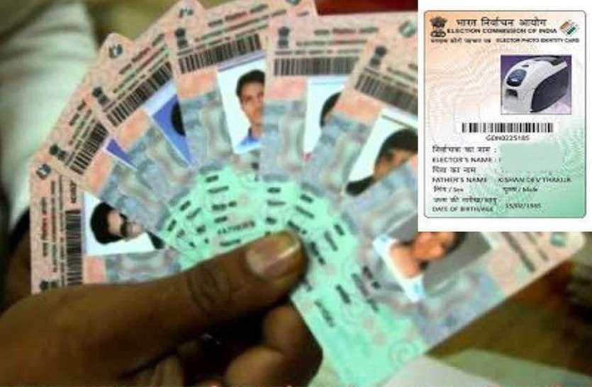 मतदाताओं की सुविधा के लिए लांच किया गया वोटर हेल्पलाइन एप