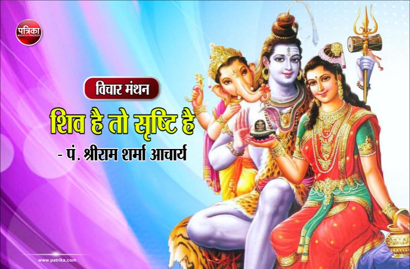 विचार मंथन : भगवान शिव आध्यात्मिक आदर्श के मूर्तिमान देवता हैं- पं. श्रीराम शर्मा आचार्य