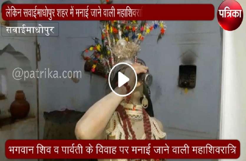 VIDEO : यहा भरता है दो दिवसीय महाशिवरात्रि का मेला,आज भी जीवंत है 250 साल पुरानी परम्परा