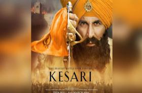 Kesari New Song : अक्षय कुमार की 'केसरी' का दूसरा गाना 'सिंह गरजेगा' कल होगा रिलीज