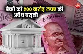 आईआईटी बांबे की ओर से बड़ा खुलासा, बैंकों ने एक साल में 200 करोड़ रुपए की अवैध वसूली