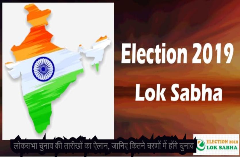 Lok Sabha Election 2019: लोकसभा चुनाव की तारीखों का ऐलान, जानिए कितने चरणों में होंगे चुनाव